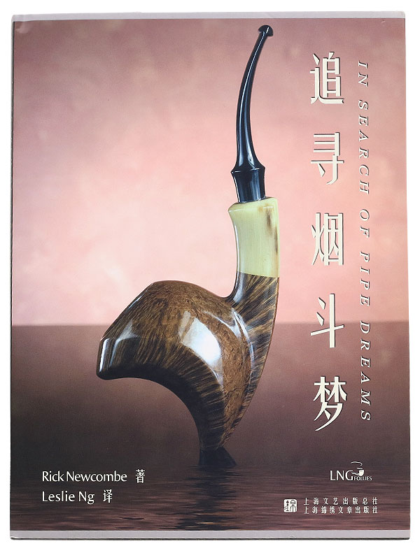 In Search of Pipe Dreams (Chinese Edition)